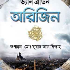 Origin Novel by Dan Brown