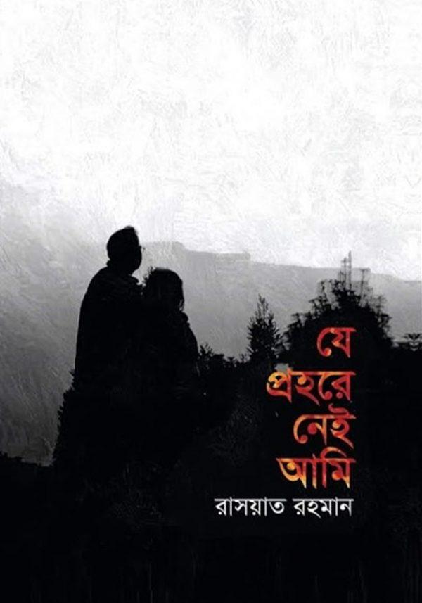 Je Prohore Nei Ami by Rasayet Rahman