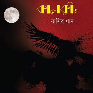 Kalkut By Nasir Khan