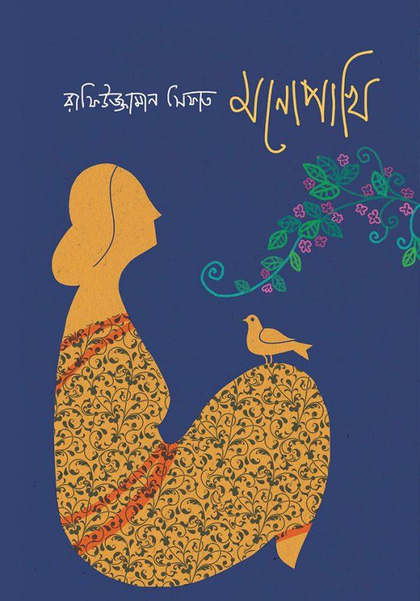 Monopakhi by Rafiuzzaman Sifat
