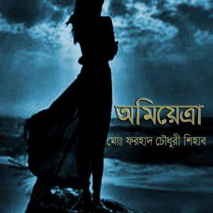 Omitroya Md. Farhad Chowdhury Shihab