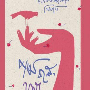 Poddo Bole Asho by Rafiuzzaman Sifat Book