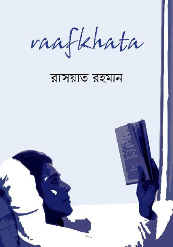 Raaf Khata Rashat Rahman
