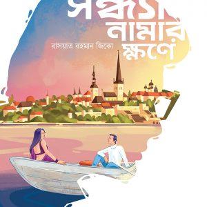 Sondha Namar khone by Rashat Rahman Jiko