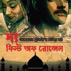 The Feast of Roses Novel by Indu Sundaresan