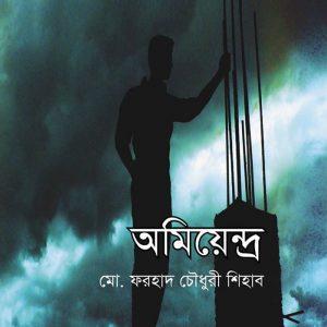 Ameyocandra by Md Farhad Chowdhury Shihab
