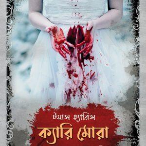 Cari Mora Novel by Thomas Harris