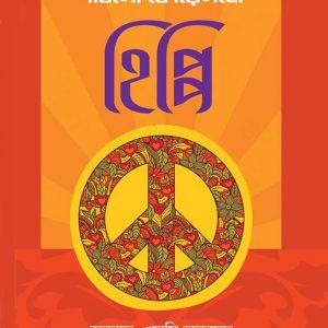 Hippie Book by Paulo Coelho