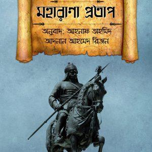 Maharana Pratap by Bhawan Singh Rana