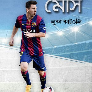 Messi More than a Superstar by Luca Cawley