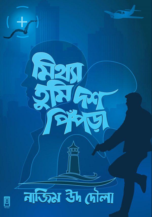 Mittha Tumi Dosh Pipra
