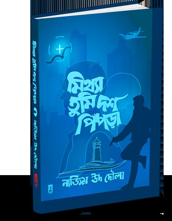 Mittha Tumi Dosh Pipra adeeprokashon