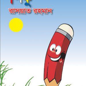 Piku by Rashat Rahman