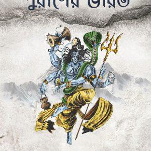 Puraner Varot Anita nayyar