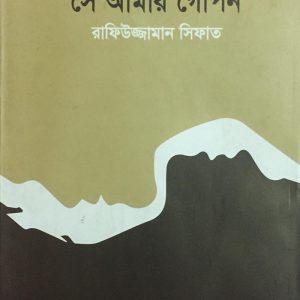 Se Amar Gopon by Rafiuzzaman Sifat