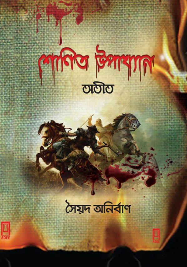 Shonito Upakhyan Syed Anirban