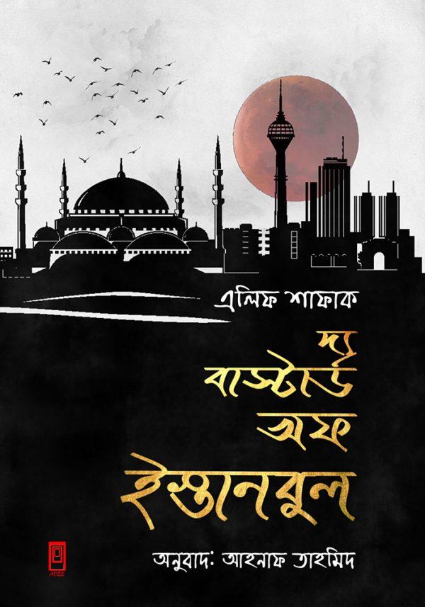 The Bastard of Istanbul Novel by Elif Shafak