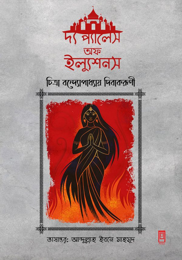 The Palace of Illusions Novel by Chitra Banerjee Divakaruni