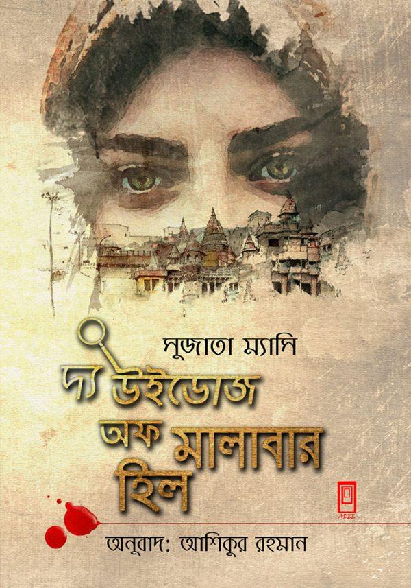 The Widows of Malabar Hill Novel by Sujata Massey